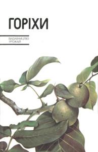 Обложка книги Горіхи (укр)