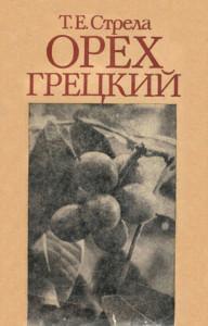 Обложка книги Орех грецкий
